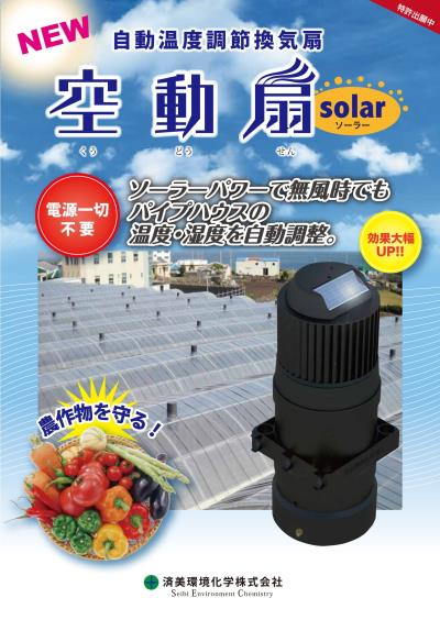 katalog-solar