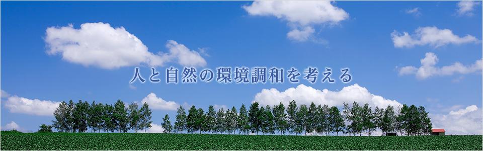 【済美環境化学 株式会社】東京都大田区で人と自然の環境調和に努めます